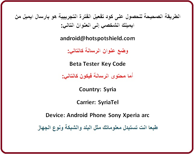 hotspot shield android